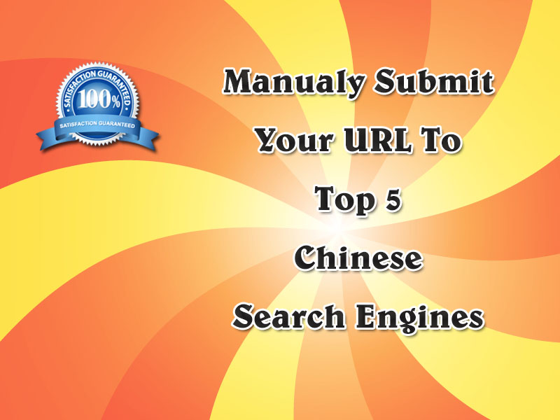 MANUALLY submit URL to top 5 Chinese search engines,  baidu etc