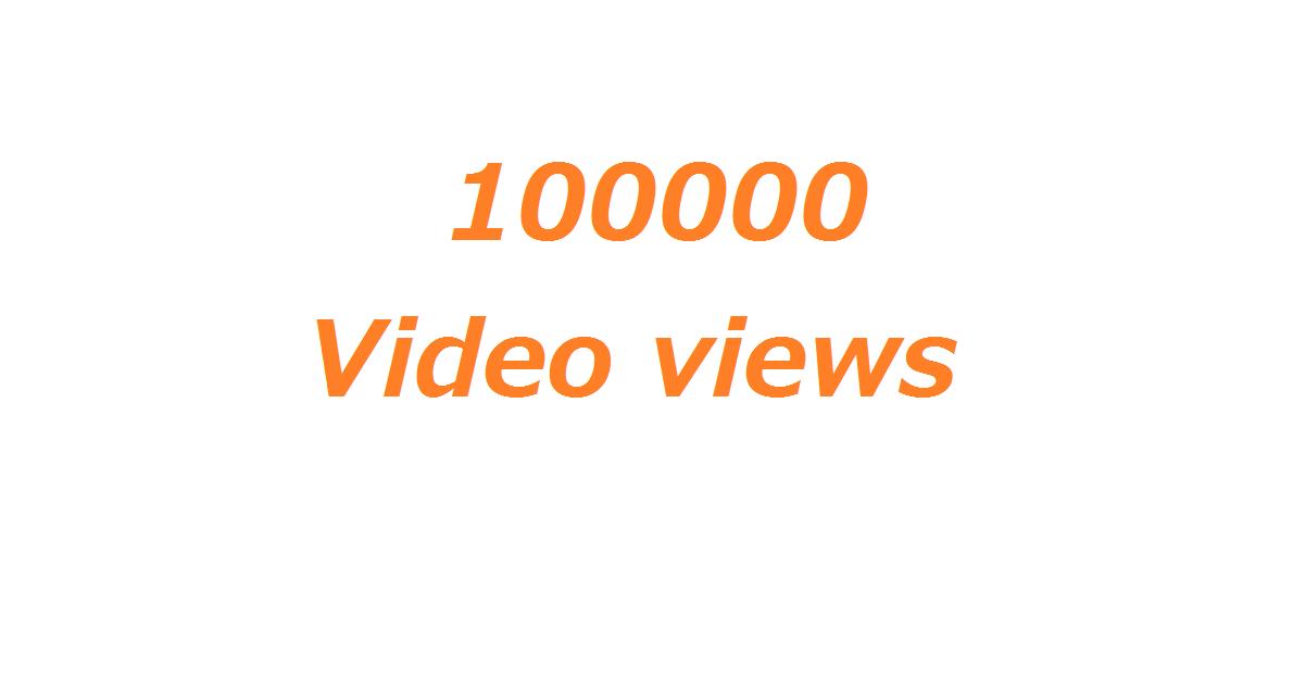 Instan 100000 + video views post promotion