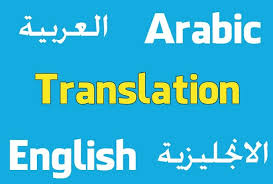 translation for arabic to english and vice versa