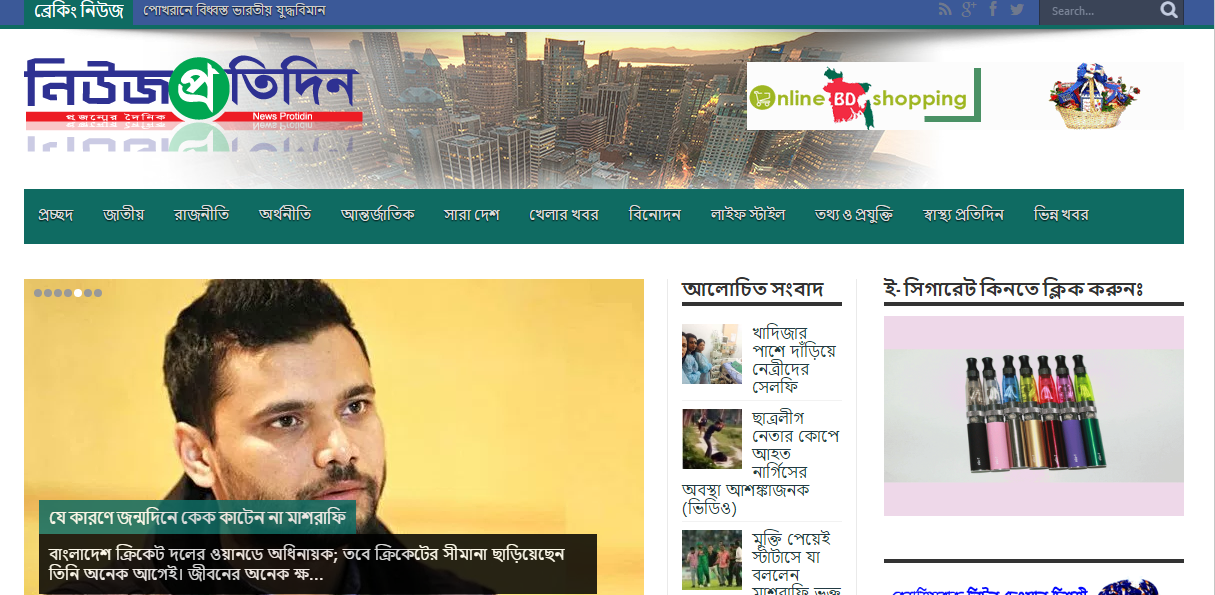 Banner Ads in News Protidin Website