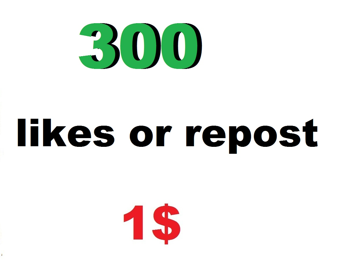 300 likes or 300 repost or 250 followers within 24 hour