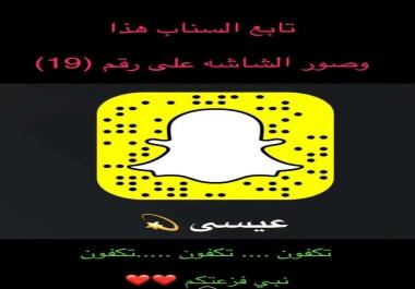 I want snapchat captures